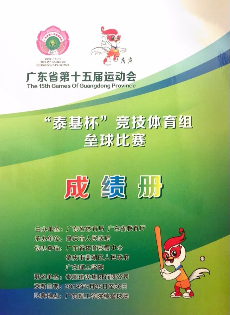 广东省第十五届运动竞技体育组尺寸比赛成绩册垒球棒棒球怎么算尺寸图片